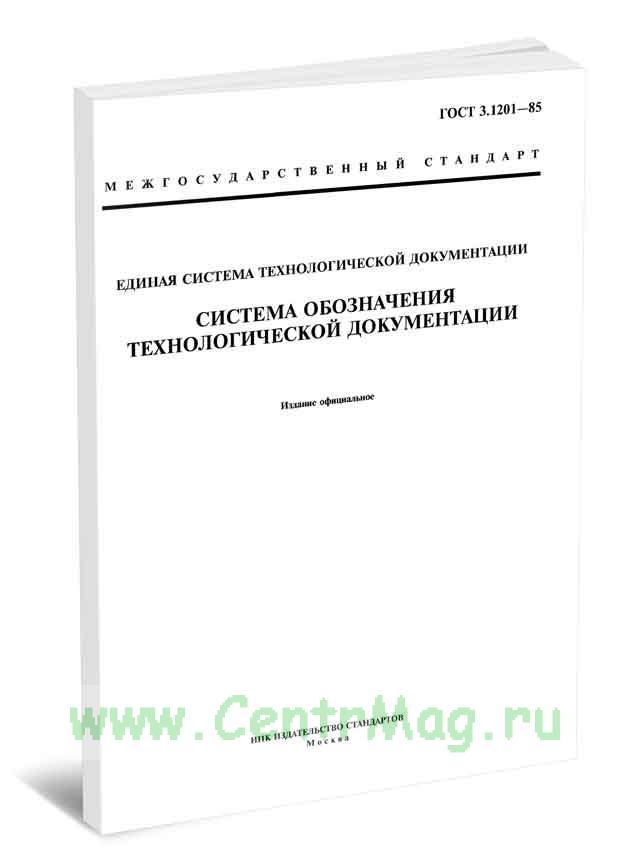 ГОСТ 3.1201-85 Единая система технологической документации. Система обозначения технологической документации 2019 год. Последняя редакция
