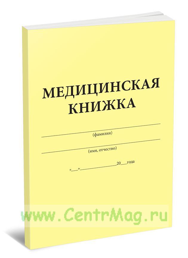 Медицинская книжка военнослужащего (Форма № 2)