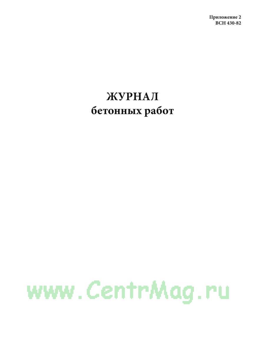 Журнал бетонных работ ВСН 430-82