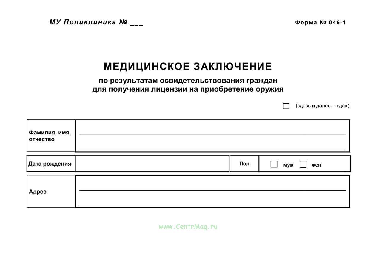 Медицинское заключение по результатам освидетельствования гражданина для получения лицензии на приобретение оружия форма n 046-1 (100 шт.)