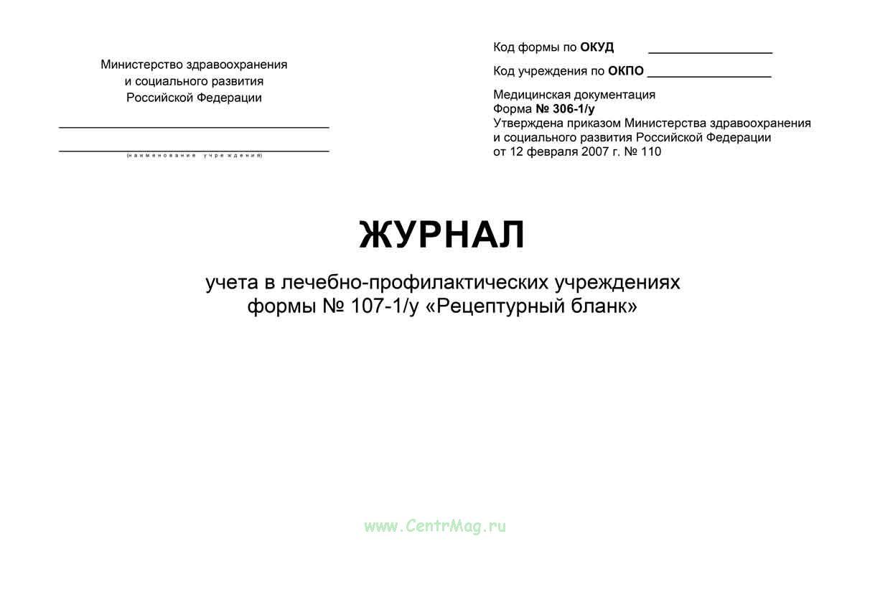 Журнал учета в лечебно-профилактических учреждениях Формы 306-1/у для