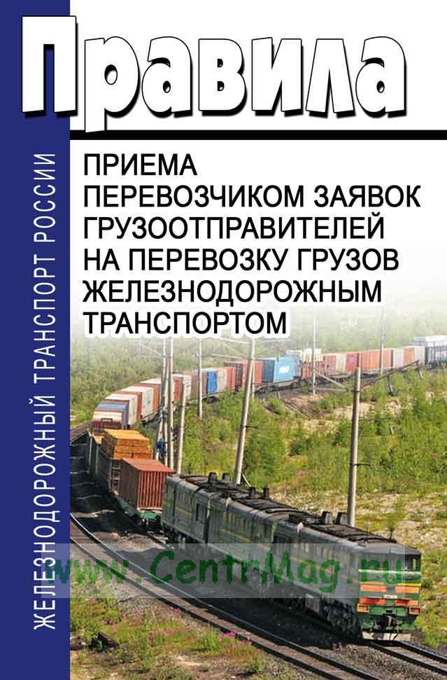 Правила приема заявок на перевозку грузов железнодорожным транспортом 2017 год. Последняя редакция