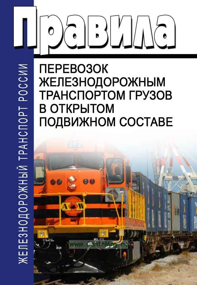 Правила перевозок железнодорожным транспортом грузов в открытом подвижном составе 2017 год. Последняя редакция