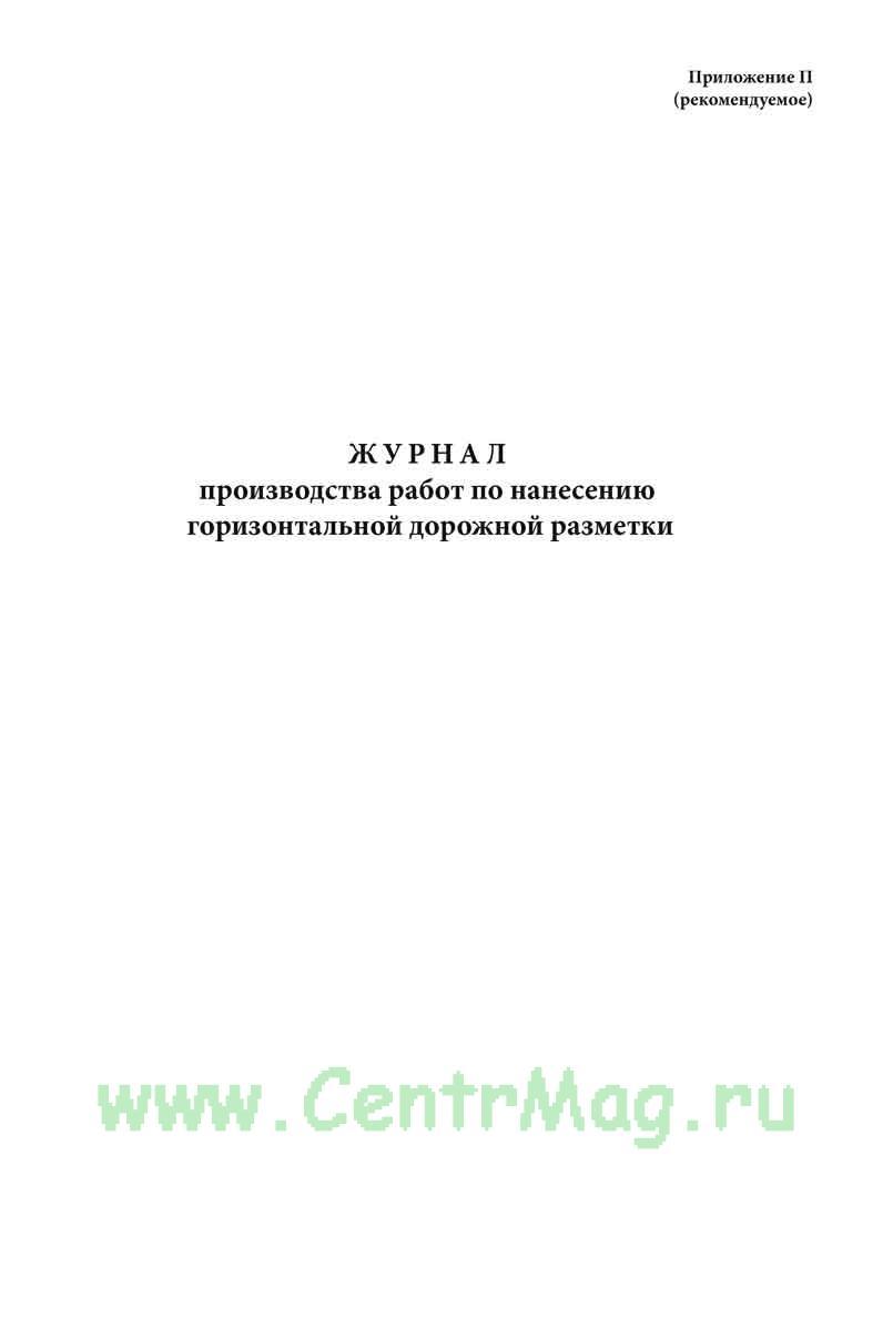 Журнал производства работ по нанесению горизонтальной дорожной разметки
