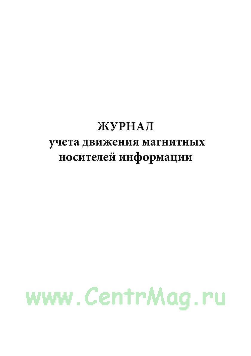 Журнал учета движения магнитных носителей информации