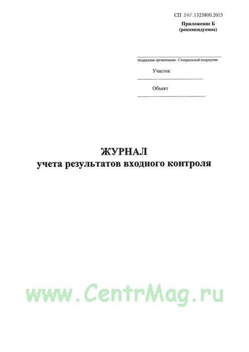 Журнал учета результатов входного контроля Приложение Б СП 245.1325800.2015