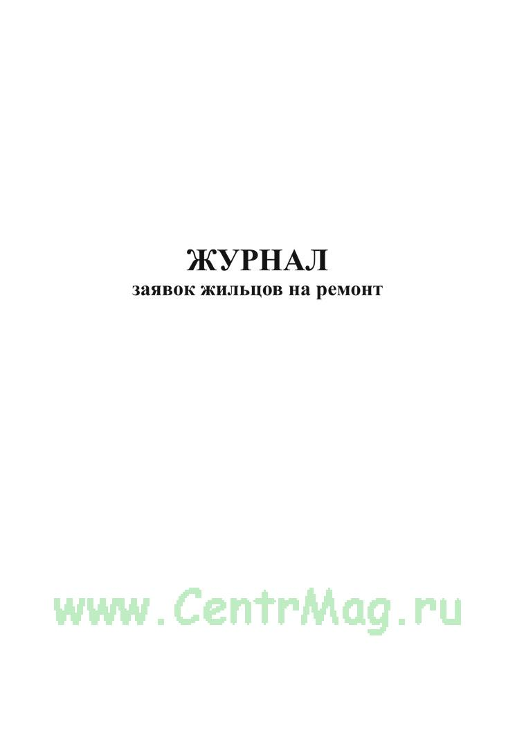 Журнал заявок жильцов на ремонт. N ЖХ-1.
