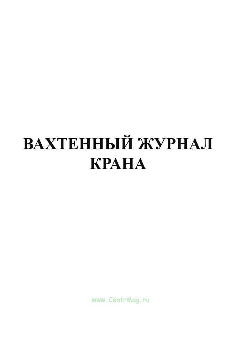 Вахтенный журнал крана