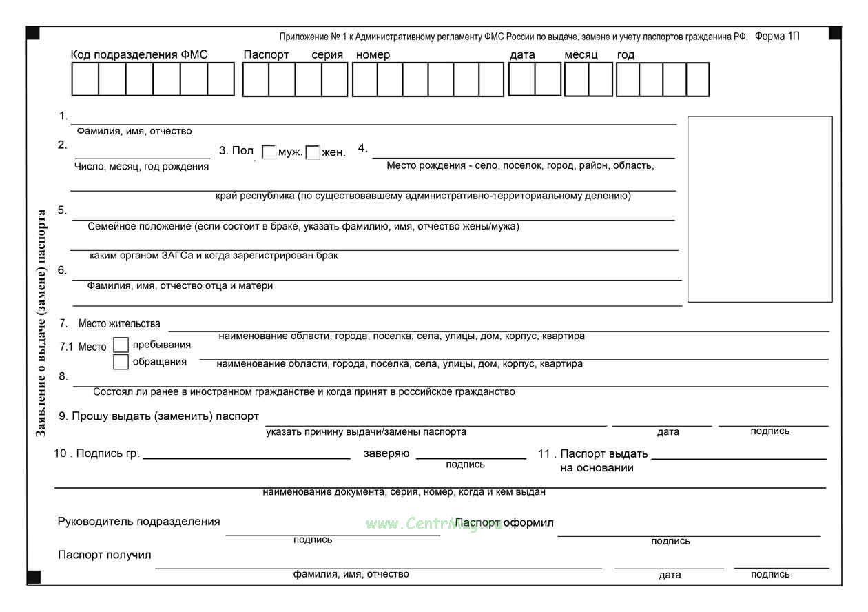Заявление о выдаче (замене) паспорта Приложение №1 к Административному регламенту ФМС России по выдаче, замене и учету паспортов гражданина РФ