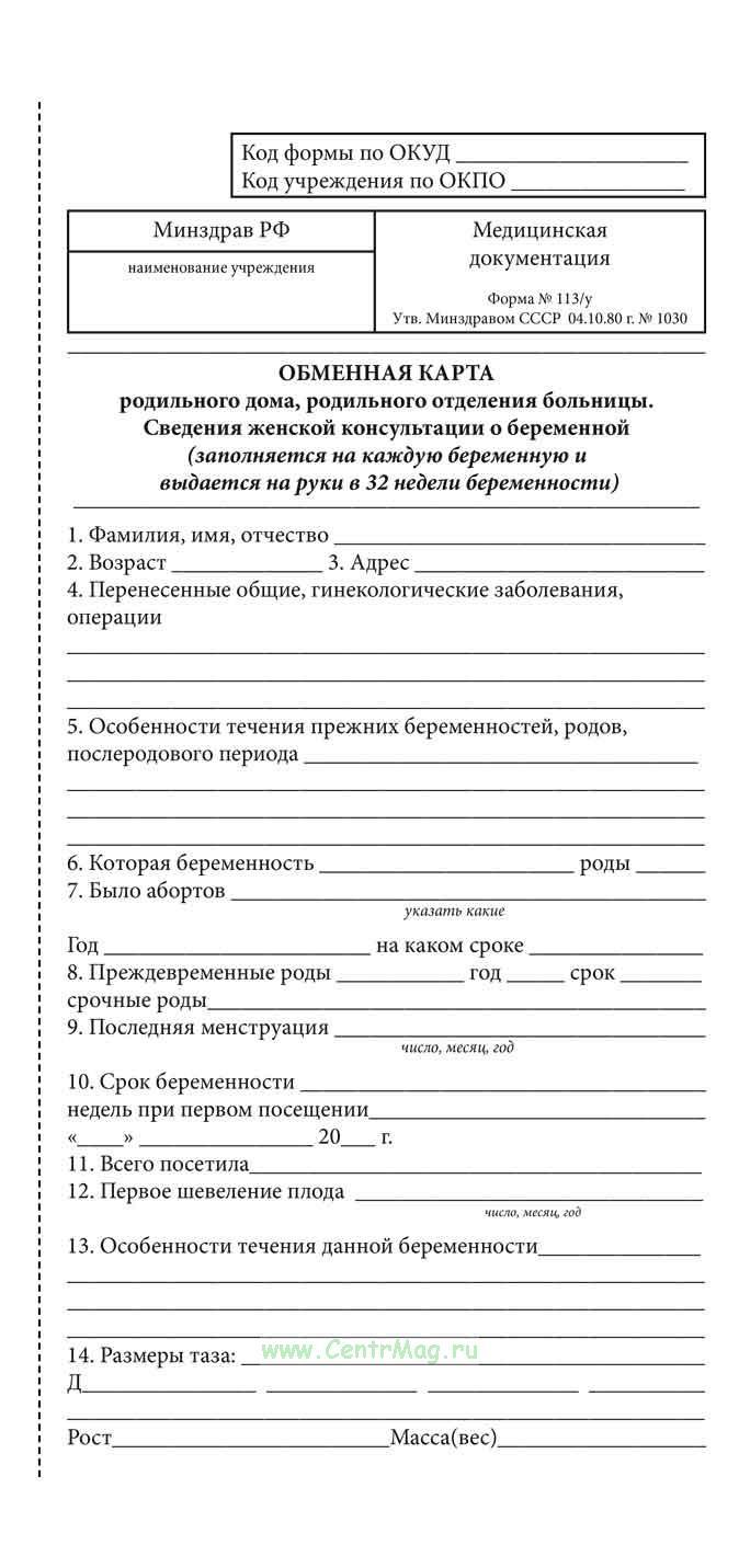 Обменная карта родильного дома, родильного отделения больницы форма 113/у