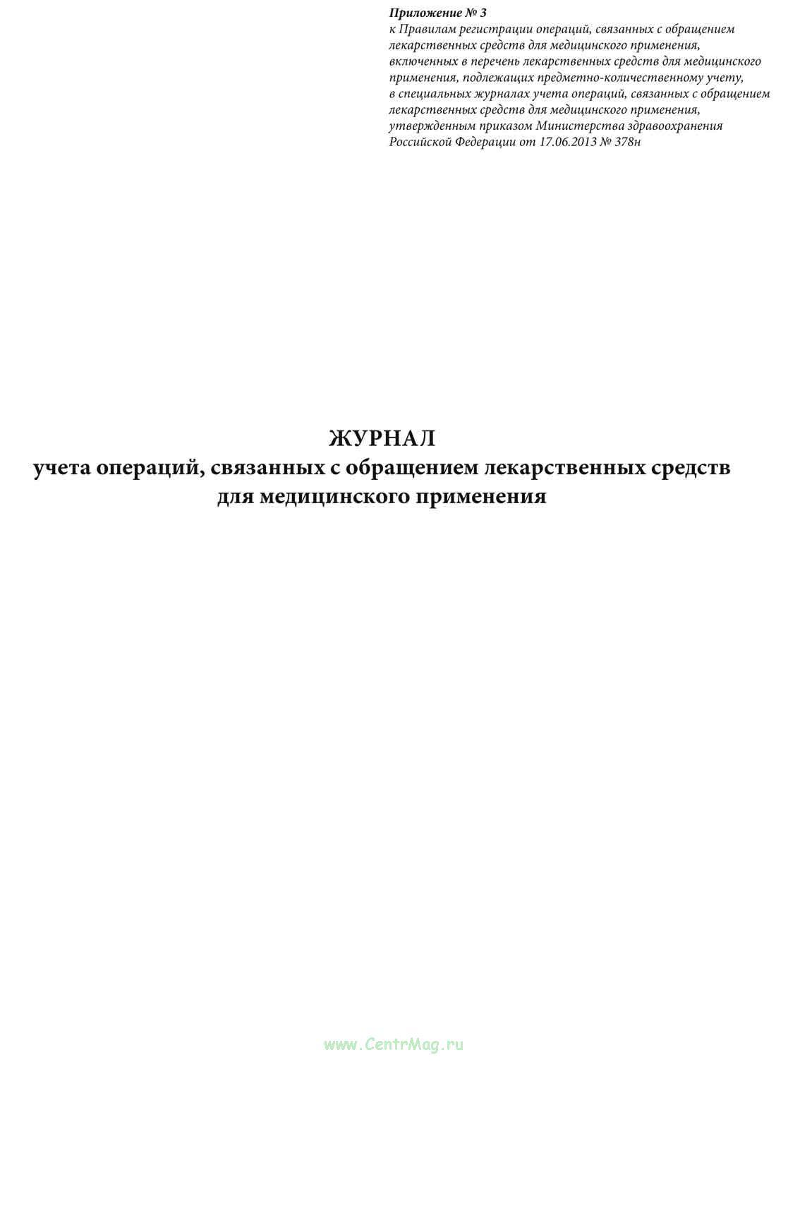 Журнал учета операций, связанных с обращением лекарственных средств для медицинского применения Приложение № 3