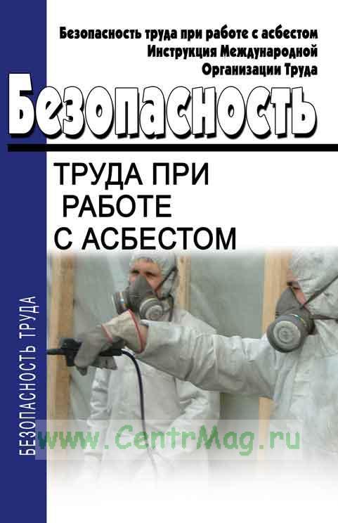 инструкция по охране труда для мастера