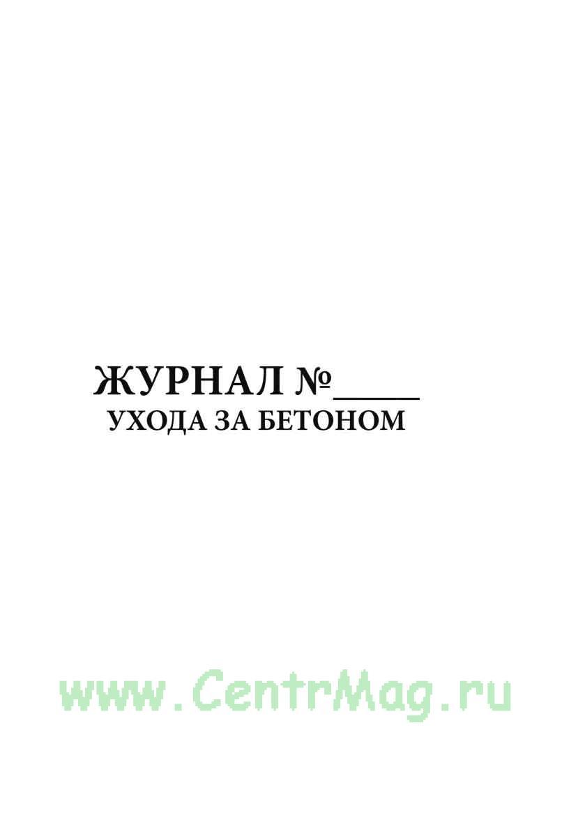 Журнал ухода за бетоном  (ГОСТ 26633-91)