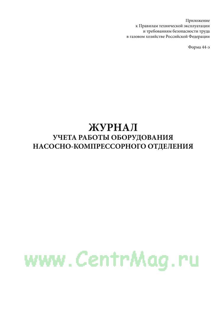 Журнал учета работы оборудования насосно-компрессорного отделения. форма 44э