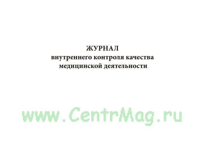 Журнал внутреннего контроля качества медицинской деятельности