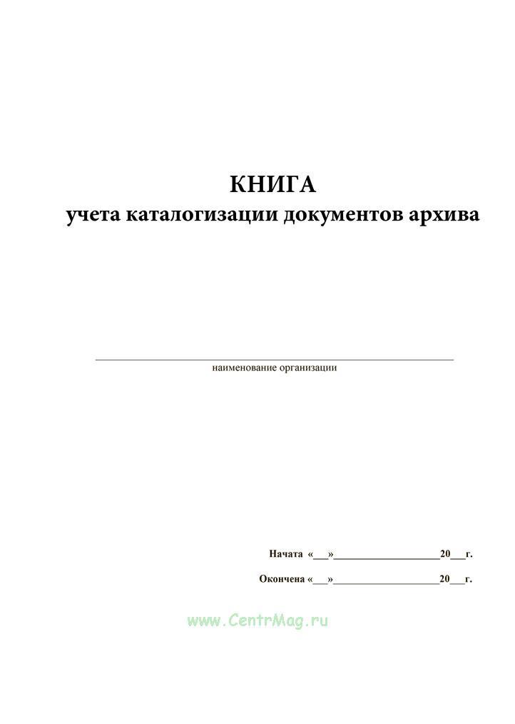 Книга учета каталогизации документов архива.