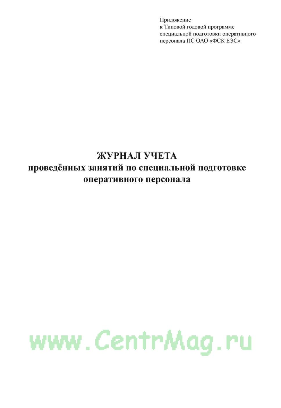 Журнал учета проведённых занятий по специальной подготовке оперативного персонала
