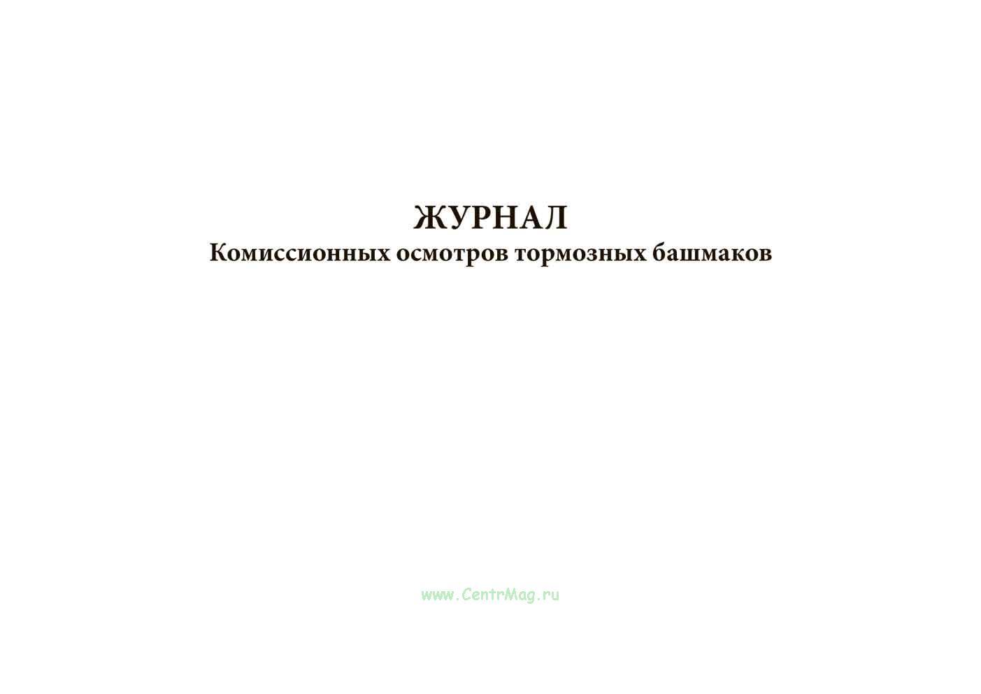 Журнал комиссионных осмотров тормозных башмаков