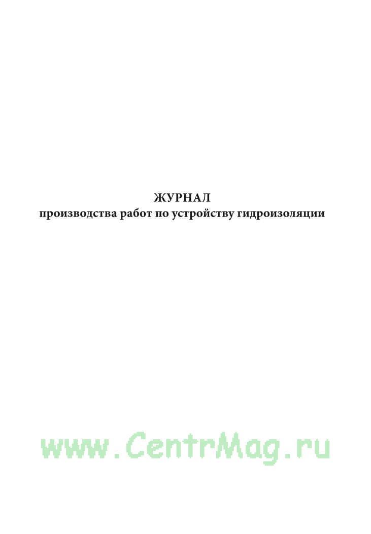 Журнал производства работ по устройству гидроизоляции