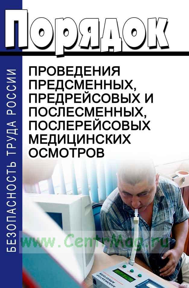 Порядок проведения предсменных, предрейсовых и послесменных, послерейсовых медицинских осмотров 2018 год. Последняя редакция