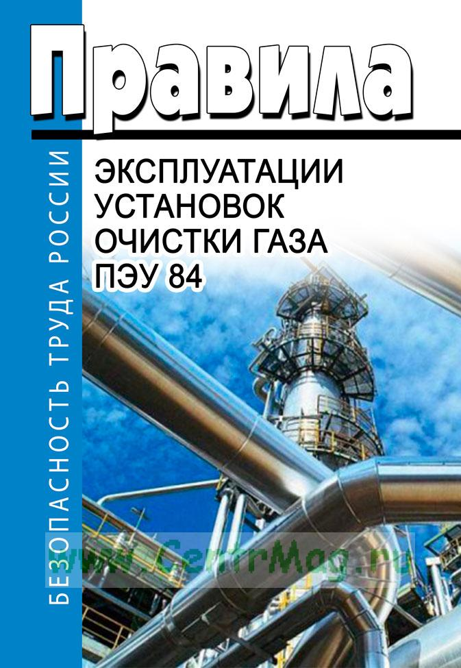 Правила эксплуатации установок очистки газа ПЭУ 84 2019 год. Последняя редакция
