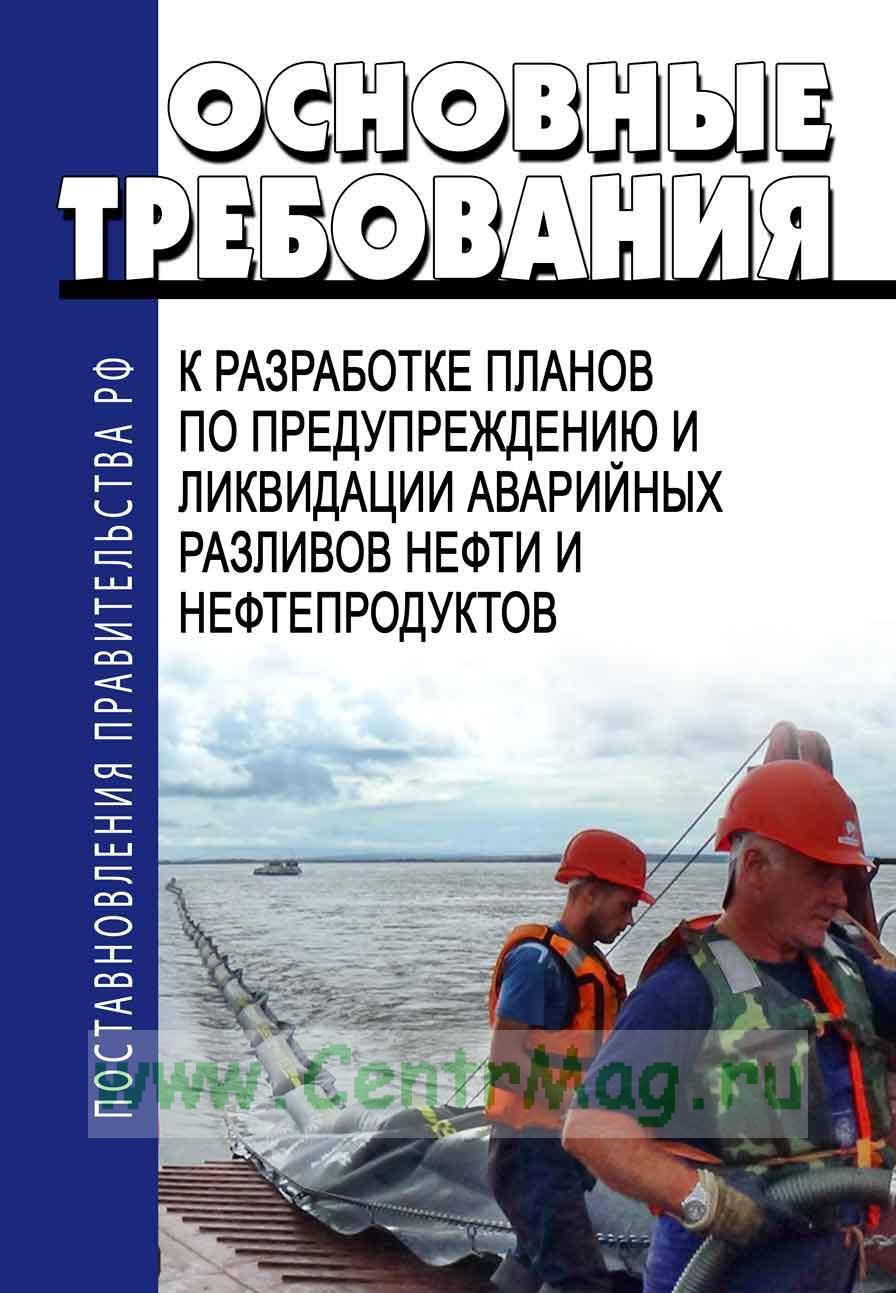 Основные требования к разработке планов по предупреждению и ликвидации аварийных разливов нефти и нефтепродуктов 2017 год. Последняя редакция