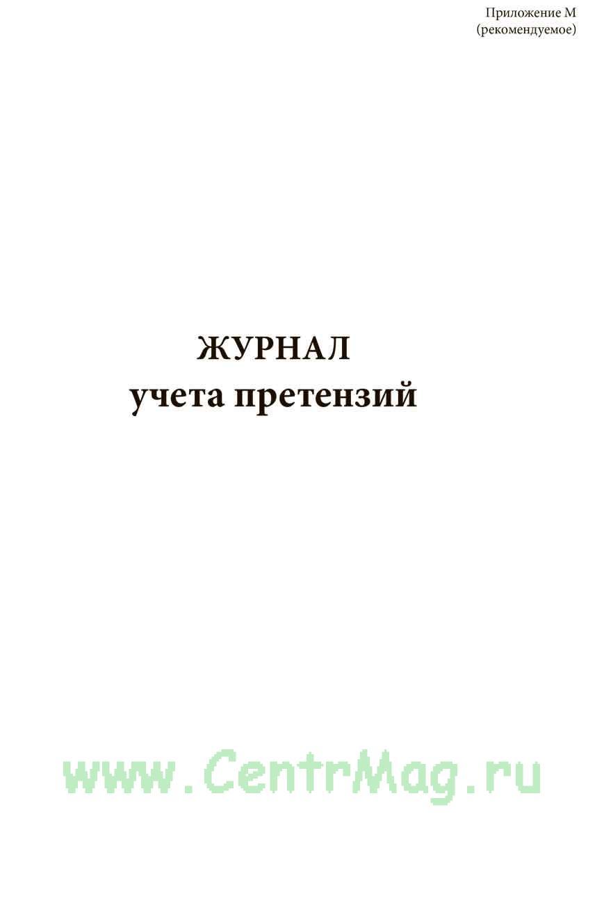 Журнал учета претензий (СТО НОСТРОЙ 2.35.122-2013)