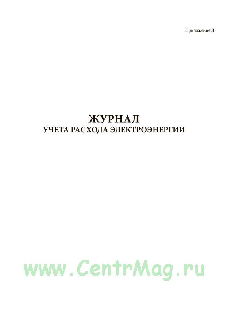 Журнал учета расхода электроэнергии (Приказ Госкомсвязи РФ от 19.10.1998 N 187)
