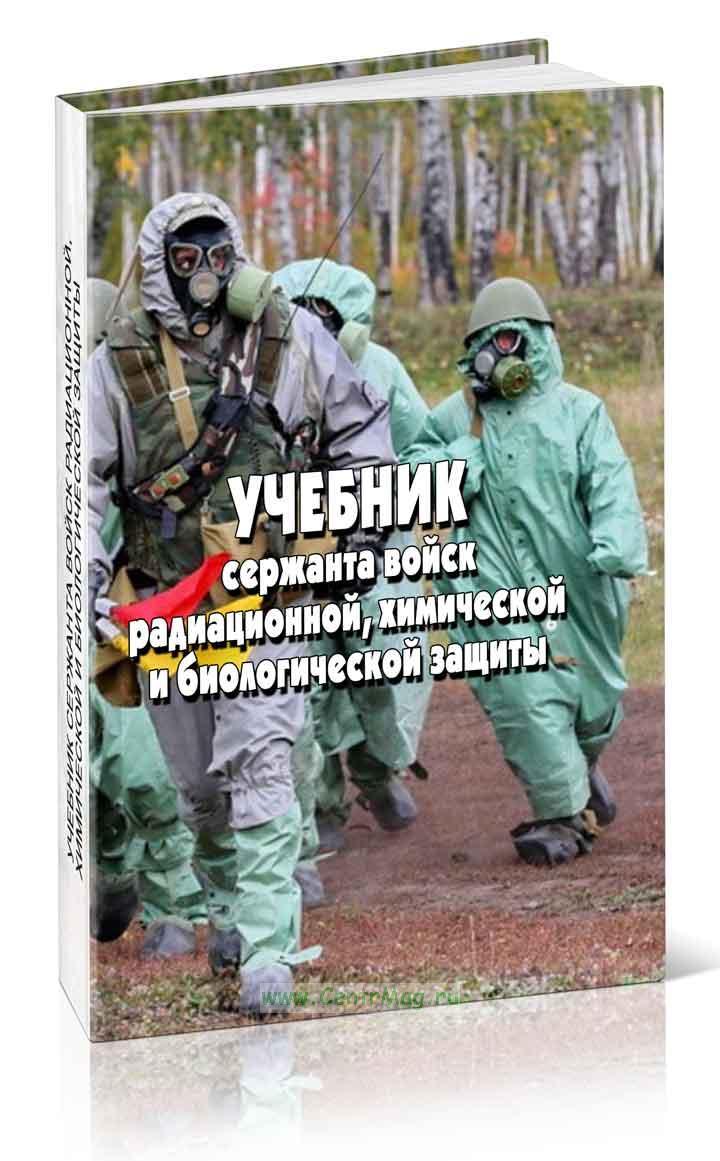 Учебник сержанта войск радиационной, химической и биологической защиты