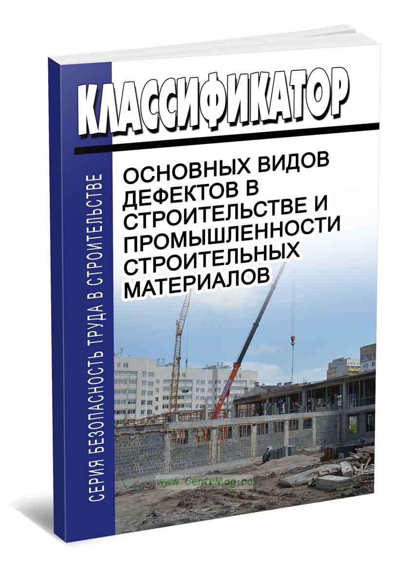 Классификатор основных видов дефектов в строительстве и промышленности строительных материалов 2018 год. Последняя редакция