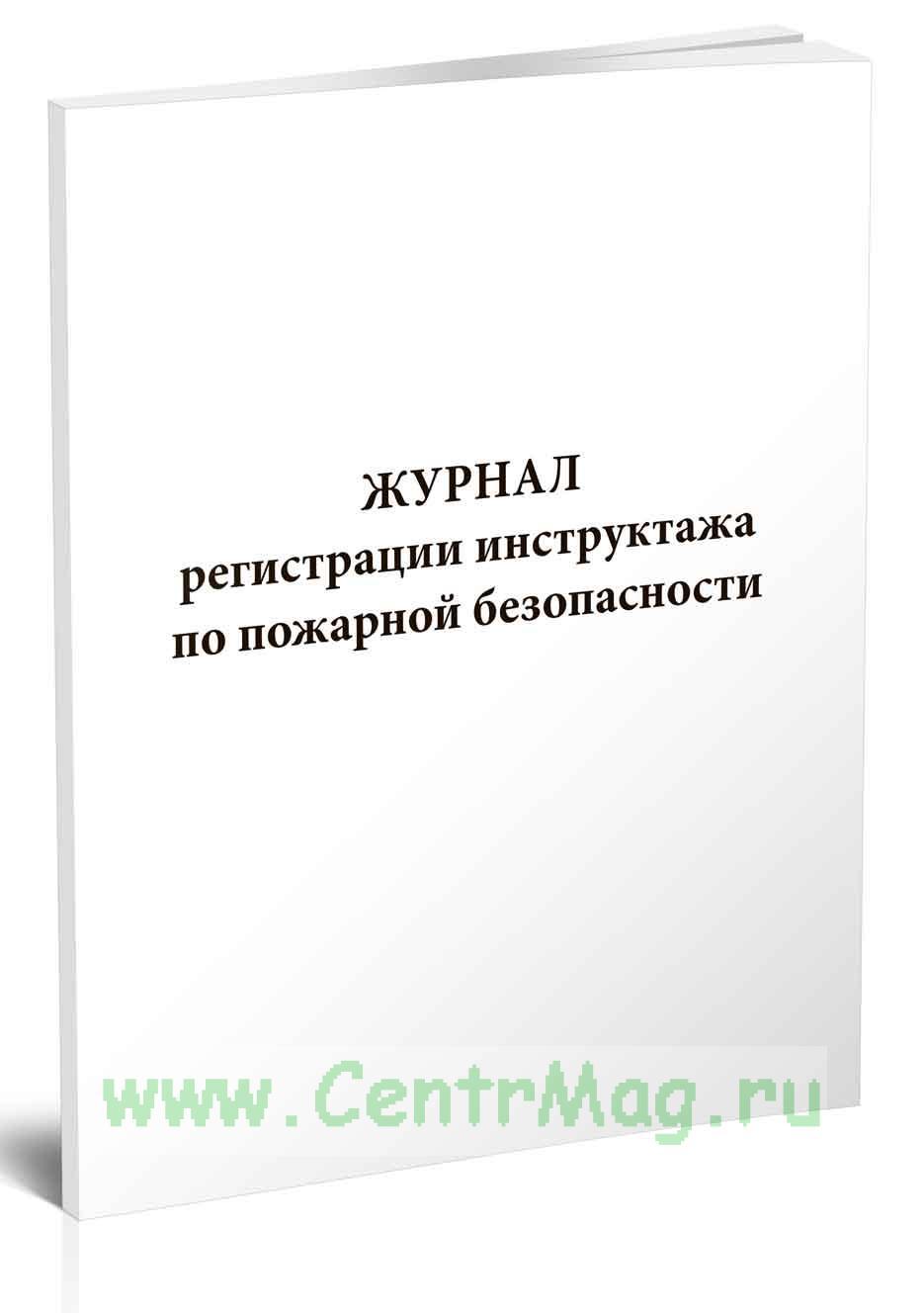 Журнал регистрации инструктажа по пожарной безопасности