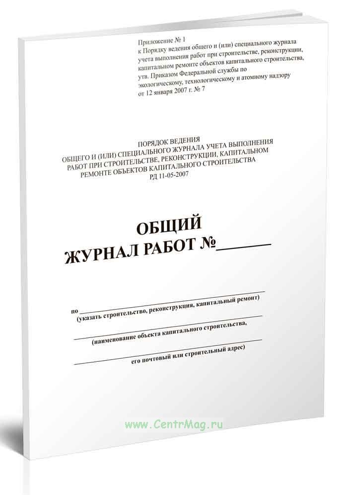Общий журнал работ (РД-11-05-2007, Приказ 7 от 12.01. 2007 г.)