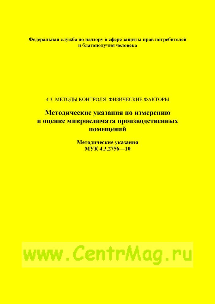 МУК 4.3.2756-10 Методические указания по измерению и оценке микроклимата производственных помещений 2018 год. Последняя редакция