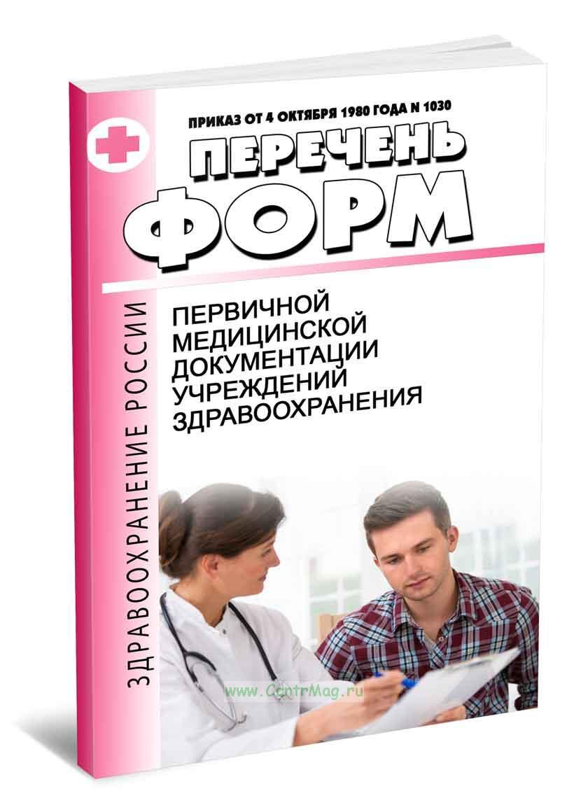 Об утверждении форм первичной медицинской документации учреждений здравоохранения 2019 год. Последняя редакция