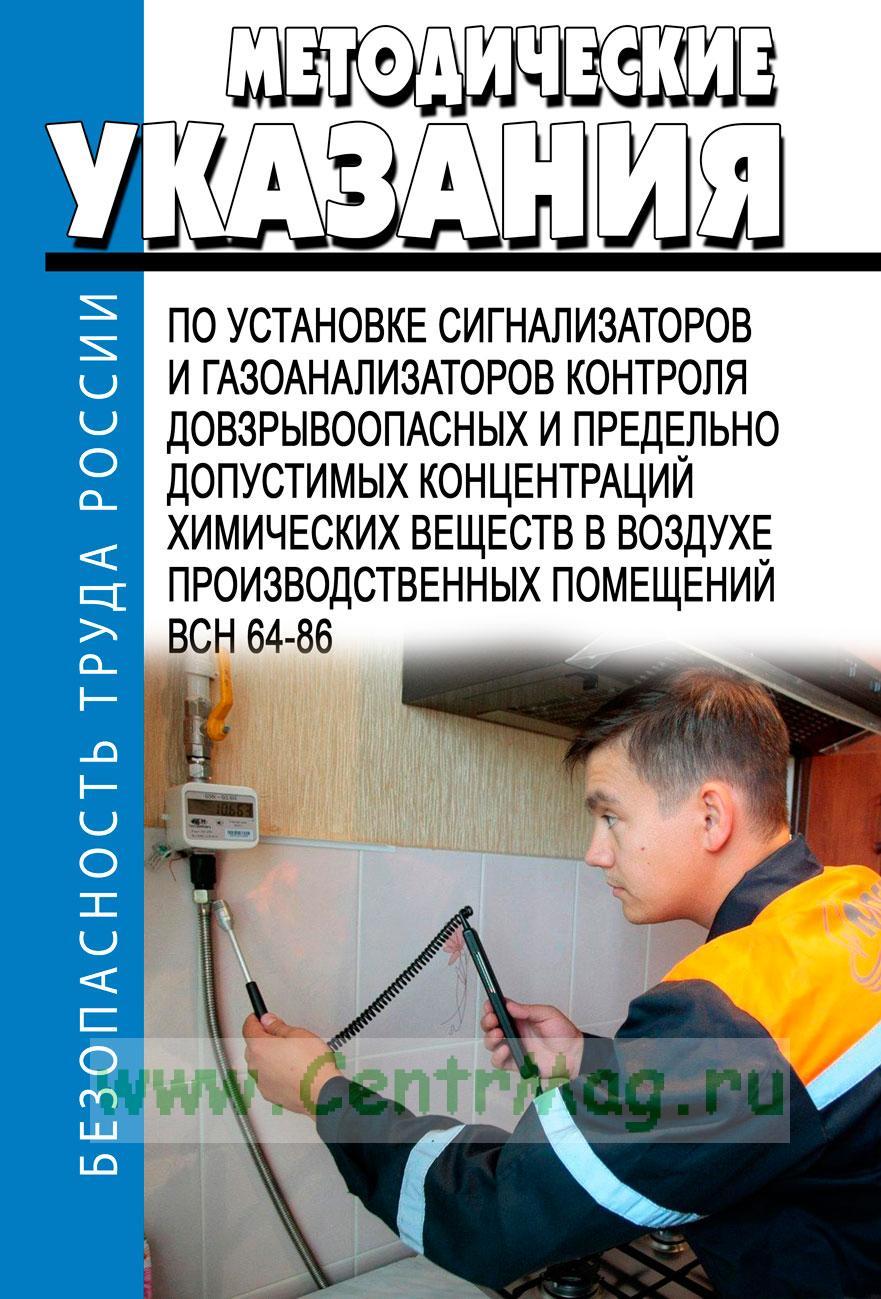 ВСН 64-86 Методические указания по установке сигнализаторов и газоанализаторов контроля довзрывоопасных и предельно допустимых концентраций химических веществ в воздухе производственных помещений 2017 год. Последняя редакция
