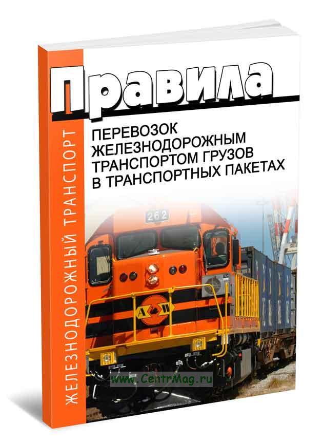 Правила перевозок железнодорожным транспортом грузов в транспортных пакетах 2017 год. Последняя редакция