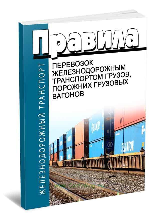 Правила перевозок железнодорожным транспортом грузов, порожних грузовых вагонов группами вагонов по одной накладной 2019 год. Последняя редакция