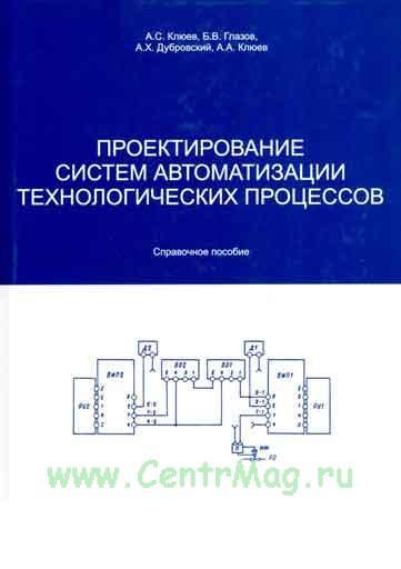 Проектирование систем автоматизации технологических процессов: Справочное пособие (2-е издание, переработанное и дополненное)