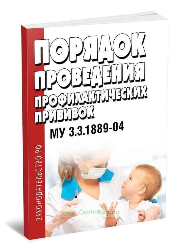 МУ 3.3.1889-04 Порядок проведения профилактических прививок. Методические указания 2019 год. Последняя редакция