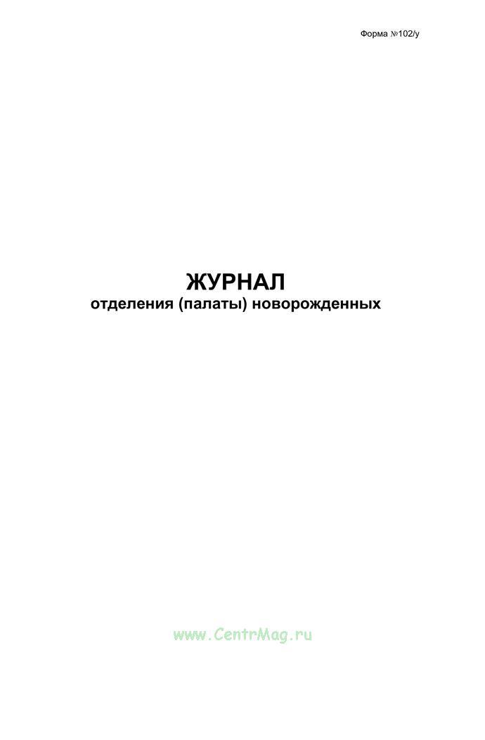 Журнал отделения (палаты) новорожденных, Форма № 102/у