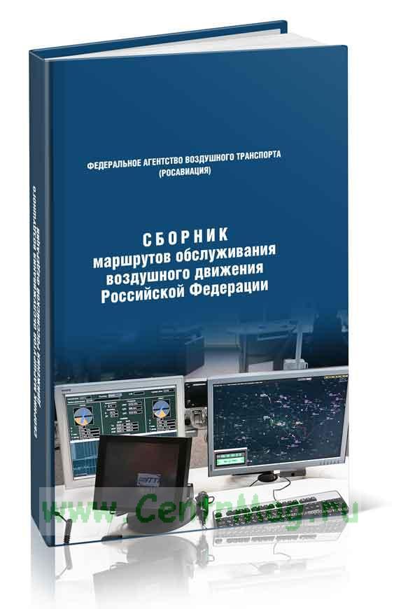Сборник маршрутов обслуживания воздушного движения Российской Федерации 2019 год. Последняя редакция