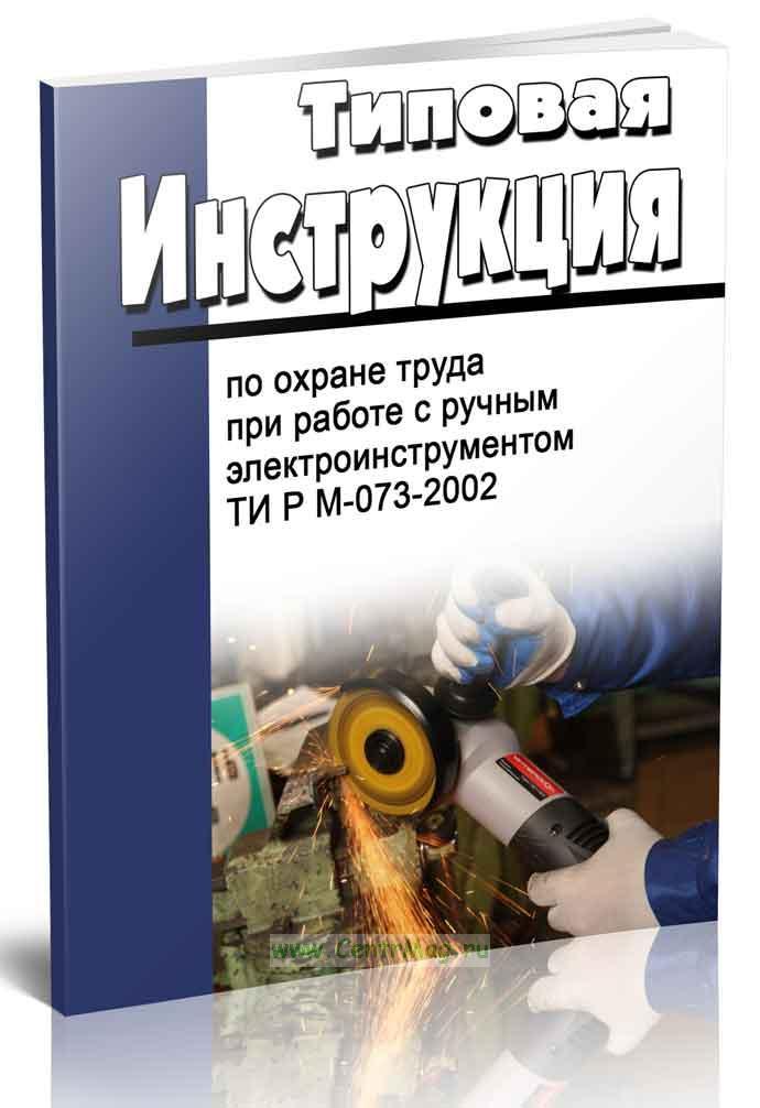 ТИ Р М-073-2002 Типовая инструкция по охране труда при работе с ручным электроинструментом 2018 год. Последняя редакция