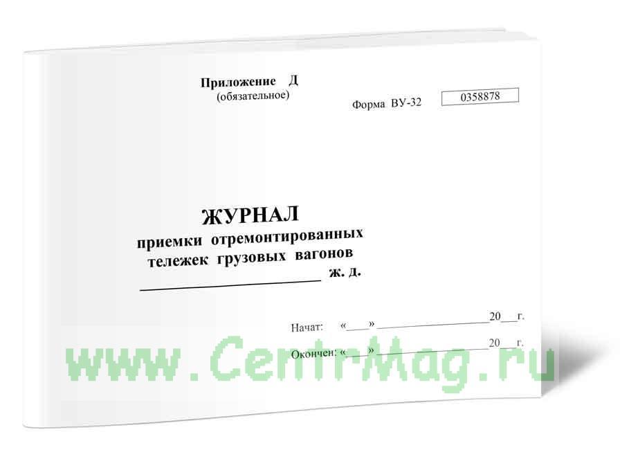 Журнал приемки отремонтированных тележек грузовых вагонов форма N ВУ-32