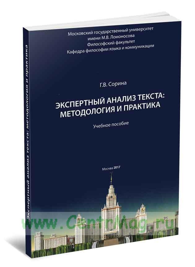 Экспертный анализ текста: методология и практика: учебное пособие