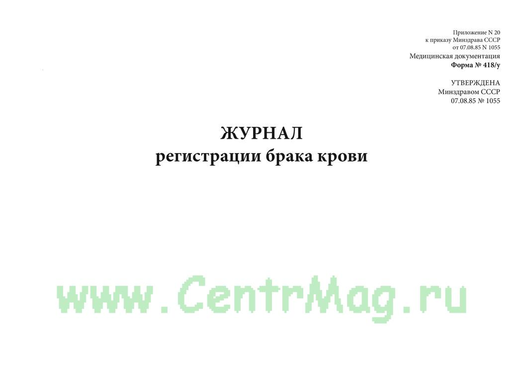 Журнал регистрации брака крови. форма 418/у