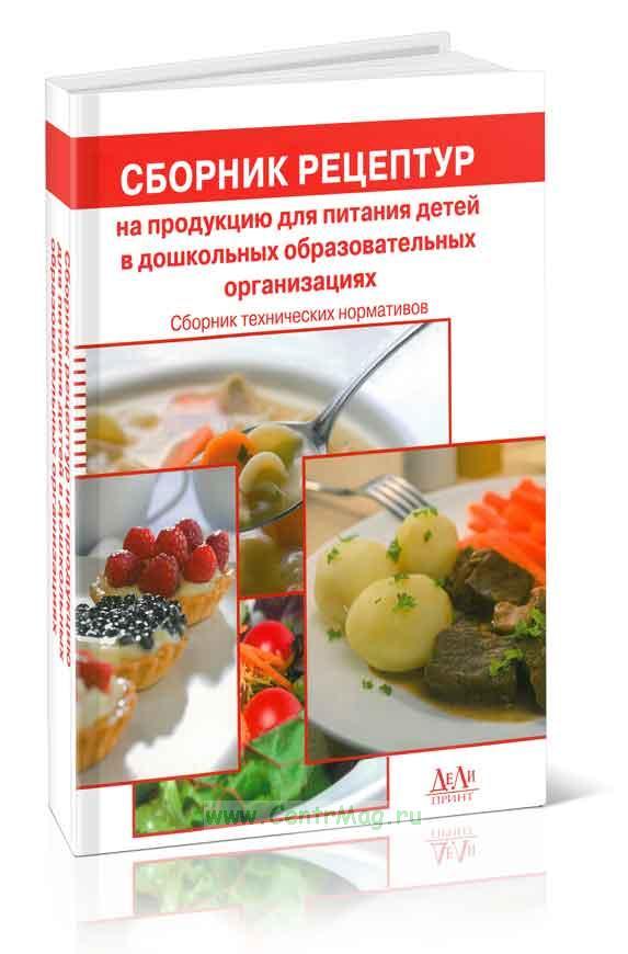 сборник рецептов по кулинарии картофельное пюре номер 163