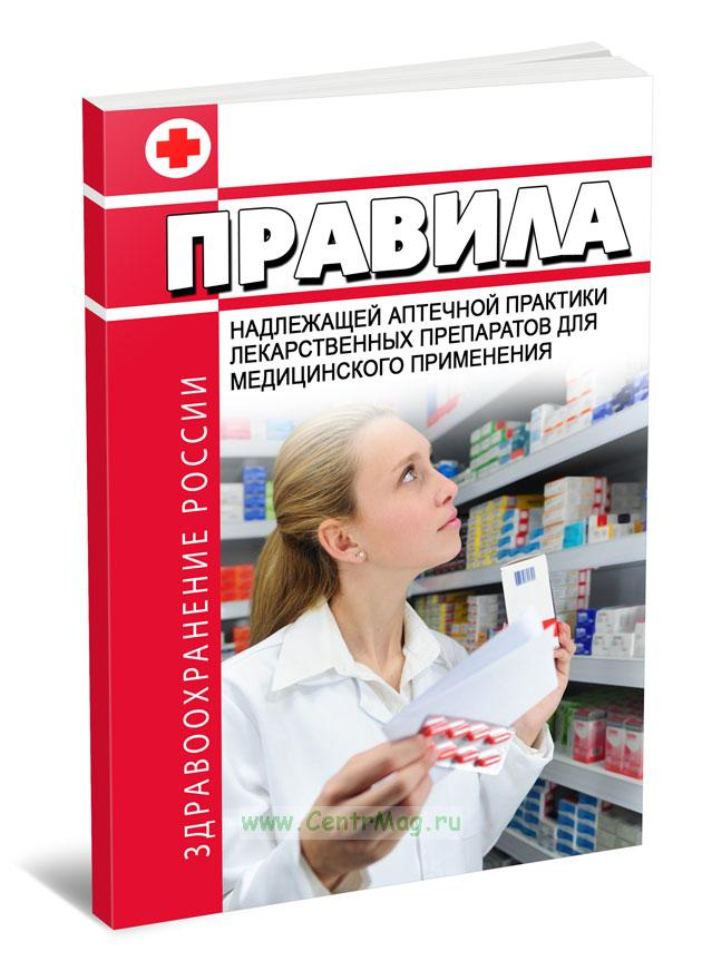 Правила надлежащей аптечной практики лекарственных препаратов для медицинского применения 2017 год. Последняя редакция