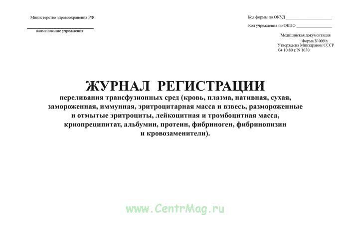 Журнал регистрации переливания трансфузионных сред, форма 009/у