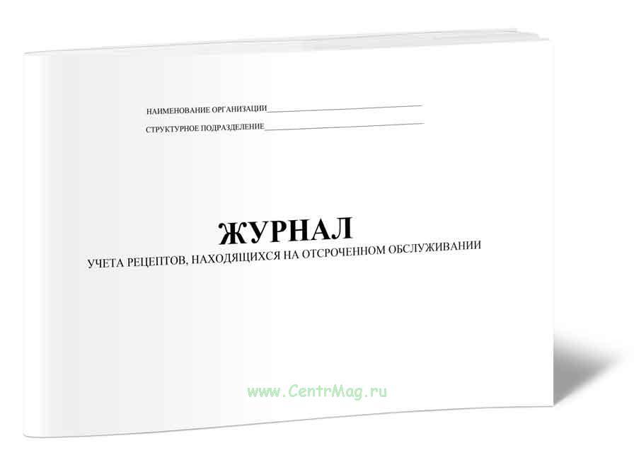 Журнал учета рецептов, находящихся на отсроченном обслуживании