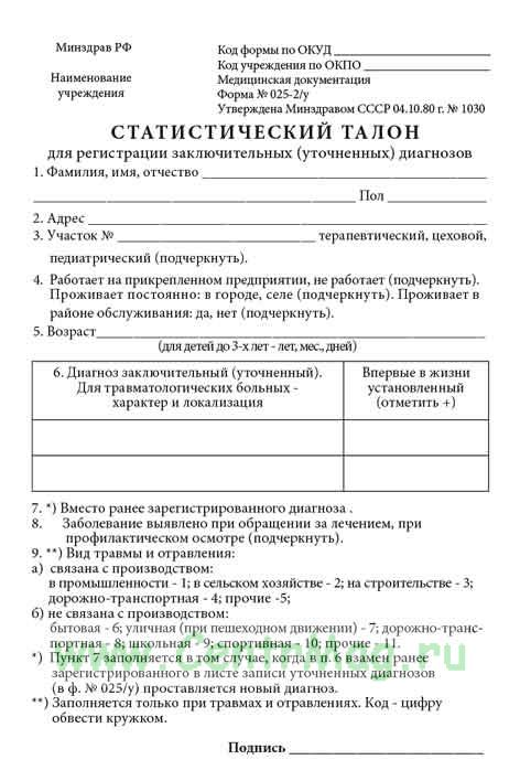Статистический талон для регистрации заключительных (уточненных) диагнозов. Форма № 025-2/у